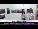 В галерее Угол открылась выставка нижнетагильского фотографа