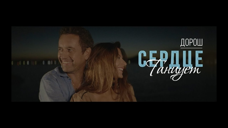ДОРОШ Сердце танцует Official video