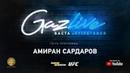 GazLive Спроси у Амирана!