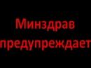 Минздрав РФ предупреждает