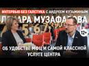 Об удобстве МФЦ, бумажках и самой классной услуге / Музафарова - Интервью без галстука