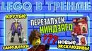 Перезапуск LEGO Ninjago, Дэдпул Шериф и Дом мечты своими руками