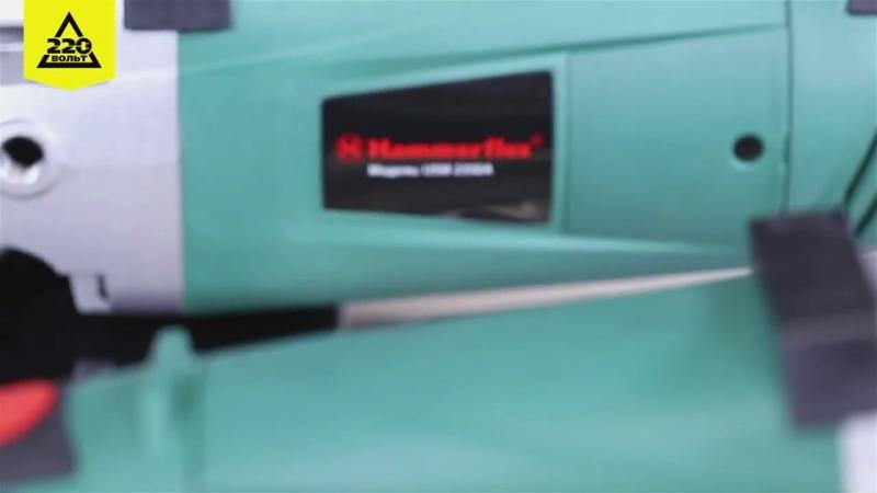 Обзор УШМ Hammer Flex USM 1200A, 2350A