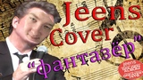 Jeens - ФАНТАЗЁР (cover - music video)