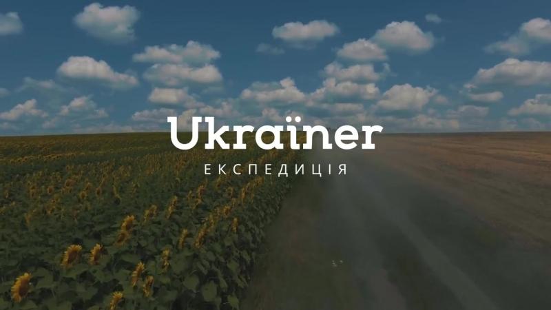 Поділля. Україна з неба