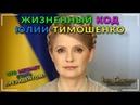 Код жизни Тимошенко - что мешает стать президентом Украины