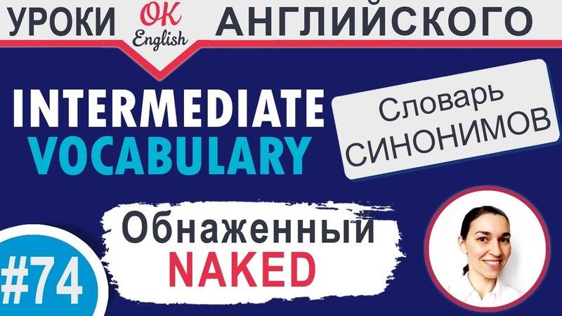 74 Naked - Обнаженный 📘 Английские слова синонимы | Английский язык средний уровень