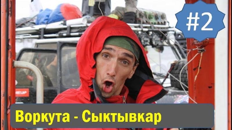 Авто экспедиция Воркута Сыктывкар 2011 год 2