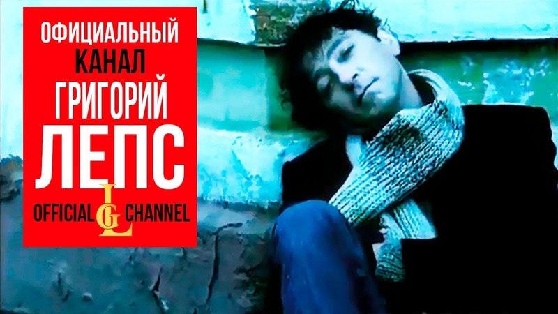 Григорий Лепс - Рюмка водки на столе Official Video