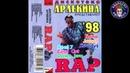 Дискотека Арлекина - Rap Vol.01 ARLECINO RECORDS