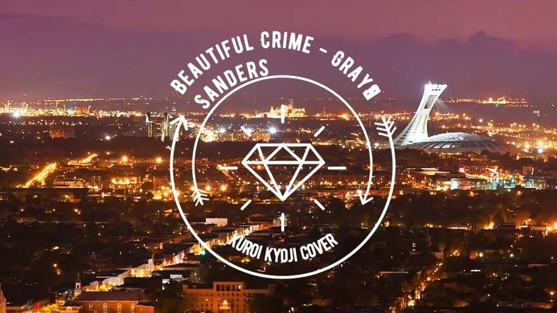 KUROI KYOJI - Beautiful Crime (Grayson Sanders COVER)