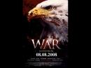 Война 08.08.08. Искусство предательства (2008) DVDRip