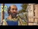 Прохождение Assassin's Creed Odyssey. Часть 30 Гиппократ