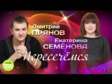 Екатерина Семёнова &amp Дмитрий Прянов - Пересечёмся (муз. Е. Семёнова, сл. Ю. Старостина)
