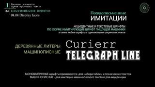 Учебник по типографике. Раздел 1. Урок 7. Акцидентные шрифты