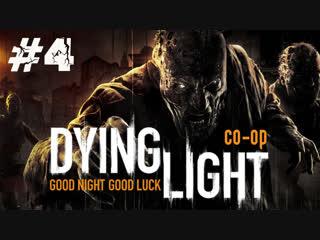 Стрим Dying Light: The Following Coop (Часть 4)