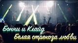 Николай Воронов - Белая стрекоза любви (Cover by Бонни и Клайд)