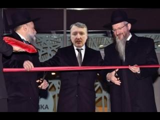 Террорист Гиркин: Управлять Украиной будут евреи
