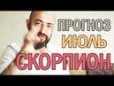 Гороскоп СКОРПИОН Июль 2018 год Ведическая Астрология
