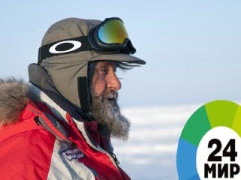 Федор Конюхов: Путешествуя в одиночку, не подвергаю опасности других людей - МИР 24