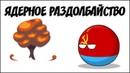 Ядерное раздолбайство ( Countryballs )