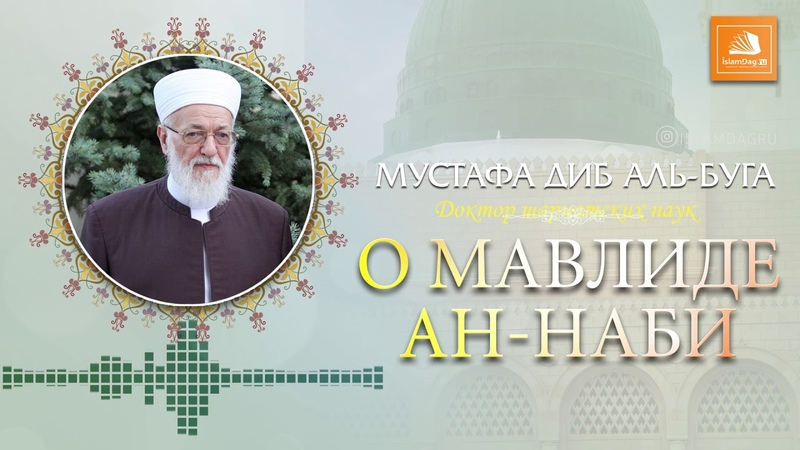 Доктор шариатских наук Мустафа Диб аль-Буга о мавлиде