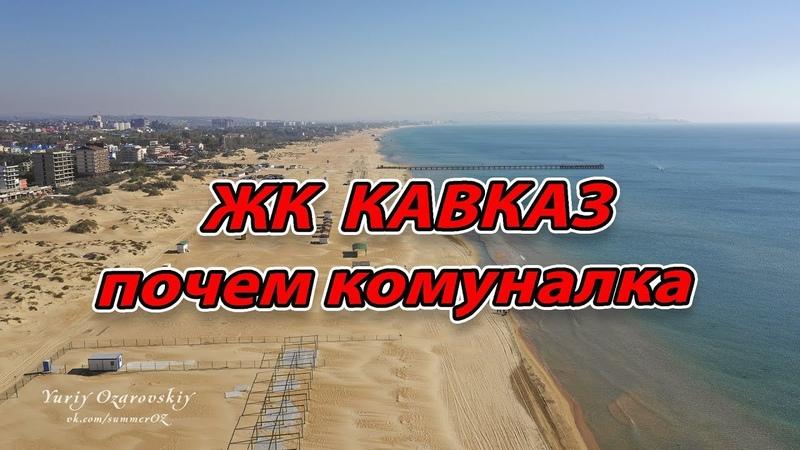 ЖК Кавказ - почем Комуналка Зимой и Летом