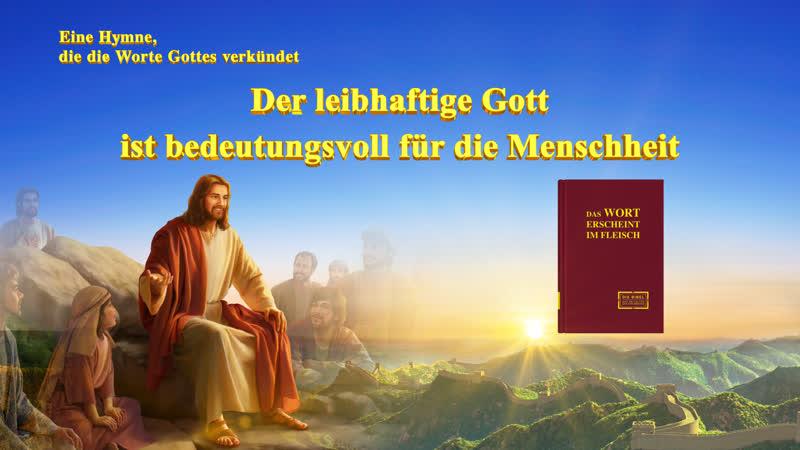 Christliche Lieder | Der leibhaftige Gott ist bedeutungsvoll für die Menschheit