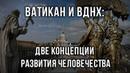 Ватикан и ВДНХ: две концепции развития человечества. Алексей Золотарев