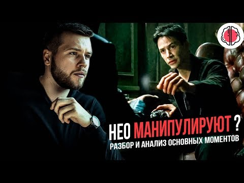 Нео жертва манипуляций Скрытые детали в фильме Матрица