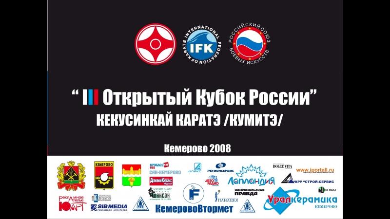 III Кубок России по кекусинкй 2008 г.Кемерово
