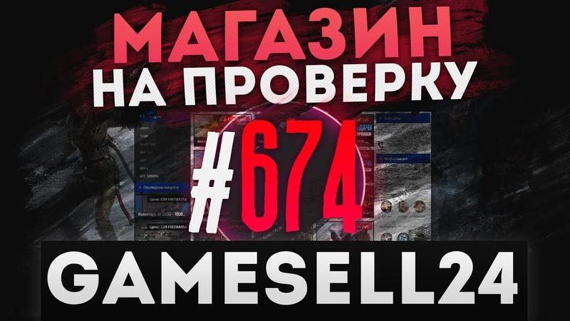 674 Магазин на проверку - gamesell24.ru (ЗВОНИМ АДМИНУ САЙТА!) КУПИЛ АККАУНТИНВЕНТАРЬ 3000 РУБЛЕЙ!