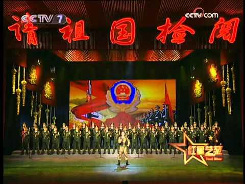 军营大舞台 请祖国检阅 庆祝中国人民解放军建军八十二周年文艺晚会