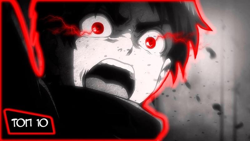 ТОП 10 Аниме где ГГ очень сильный, но в гневе теряет над силой контроль!