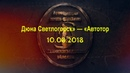 МФЛ 10 08 2018 Дюна Светлогорск Автотор