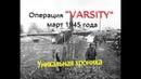Уникальная военная хроника, март 1945. Операция Varsity