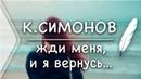 К.Симонов — Жди меня, и я вернусь (Стих и Я)