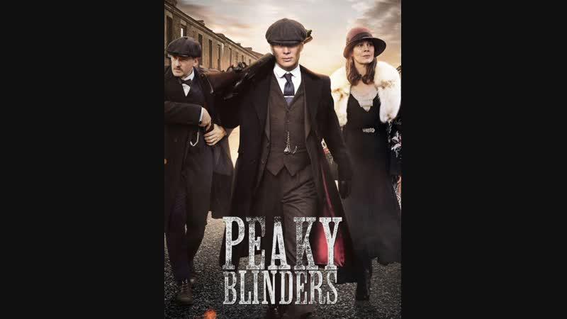 18 Острые козырьки/Peaky Blinders (сериал с 2013г-.......) шесть сезонов,трейлер