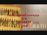 Православный календарь 3-9 декабря 2018