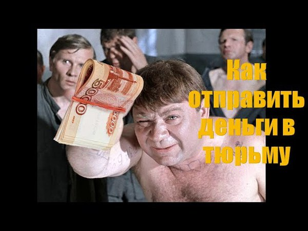 Как отправить деньги осужденному в учреждение ФСИН (тюрьму, СИЗО, ИК и т.п.) с минимальной комиссией