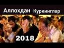 Э ОДАМЛАР АЛЛОХДАН КУРКАЙЛИК ВАКИТ БОРИДА ТАВБА КИЛИБ КОЛАЙЛИК Topuz