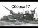 Сборка 7 Сборная модель ж д орудия Леопольд 1 35 Trumpeter K5 Railroad Gun Leopold