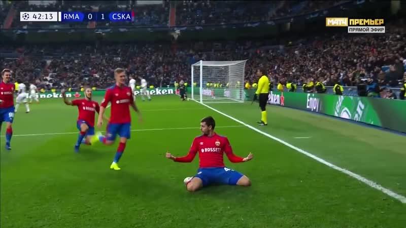 12 12 2018 Реал ЦСКА 0 3 Впервые в истории команда дважды обыгравшая Реал никуда не прошла