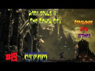 🔥 DARK SOULS III The Ringed City - Кооперативная игра 🔥 ► [Стрим,Прохождение +16]