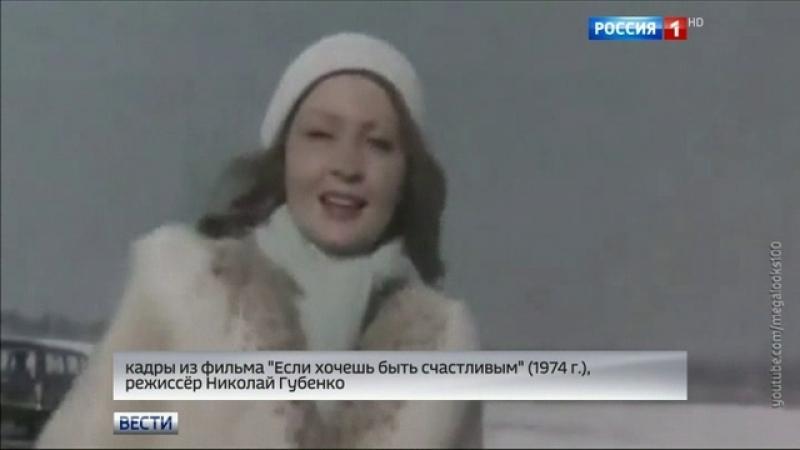 Вести-Москва • Народная артистка России Жанна Болотова отмечает юбилей