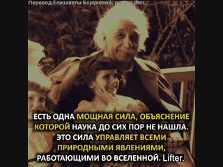 Письмо Альберта Эйнштейна дочери о самой мощной силе, которая называется Любовью