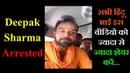 Deepak Sharma Arrested दीपक शर्मा गिरफ्तार