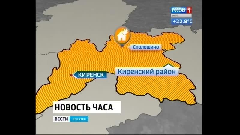 Пожар уничтожил деревню Сполошино в Киренском районе. Погорельцам предложили переехать в Петропавловское
