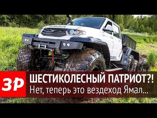 Шестиколесный вездеход Ямал на базе УАЗа Патриот
