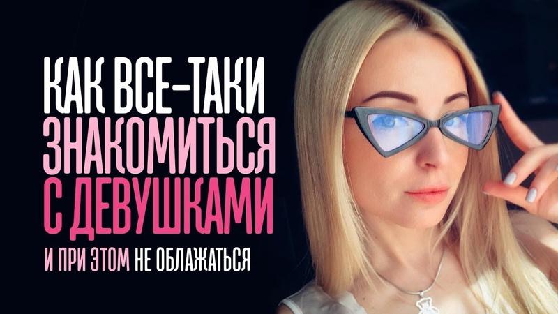 Как познакомиться с девушкой (и не облажаться) Подписывайтесь на канал Прокрастинатор!